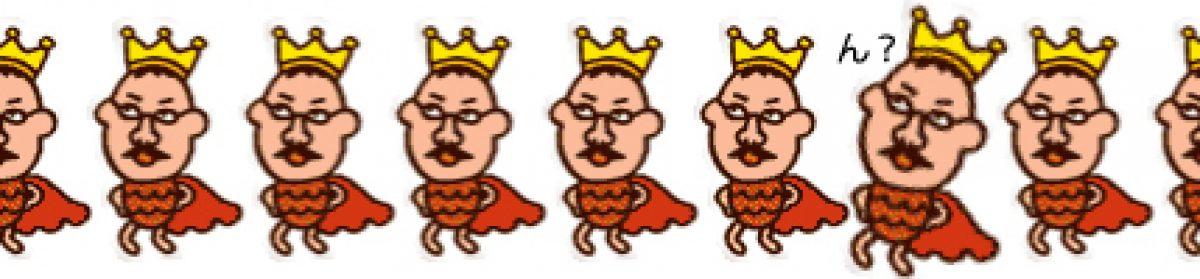 宮川賢のまつぼっくり王国